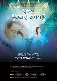 [1]유명연주자 초청연주회-2012(임채선)-리플릿1.jpg